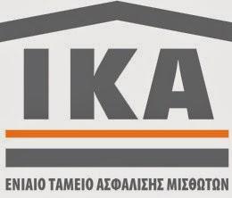 Ωρολογιακή βόμβα για την ελληνική οικονομία το ΙΚΑ